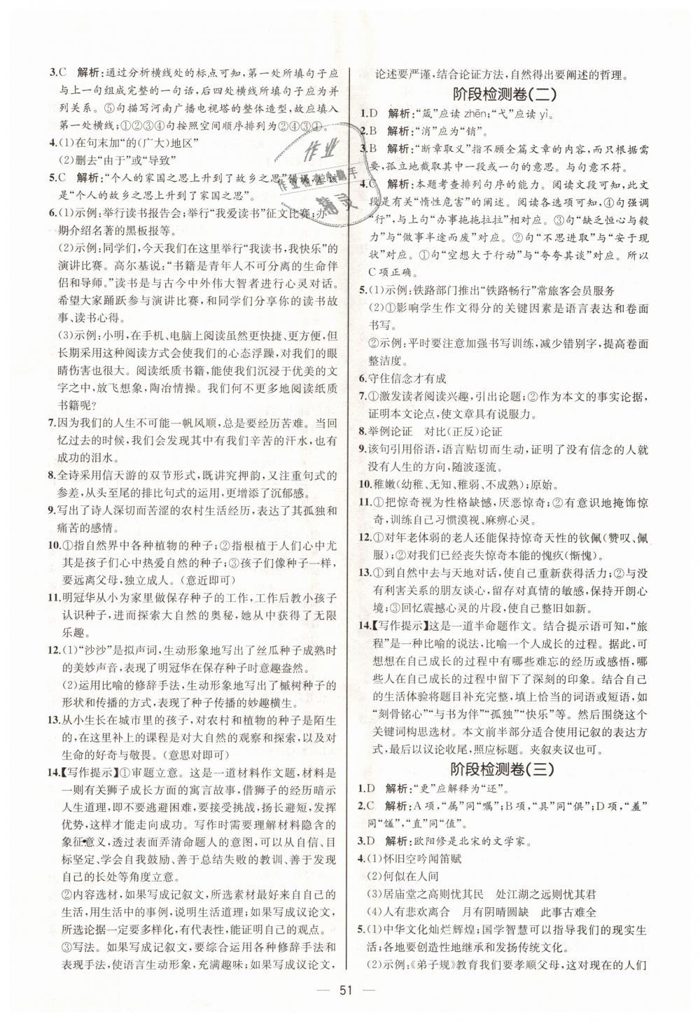 2018年同步学历案课时练九年级语文上册人教版河北专版第19页