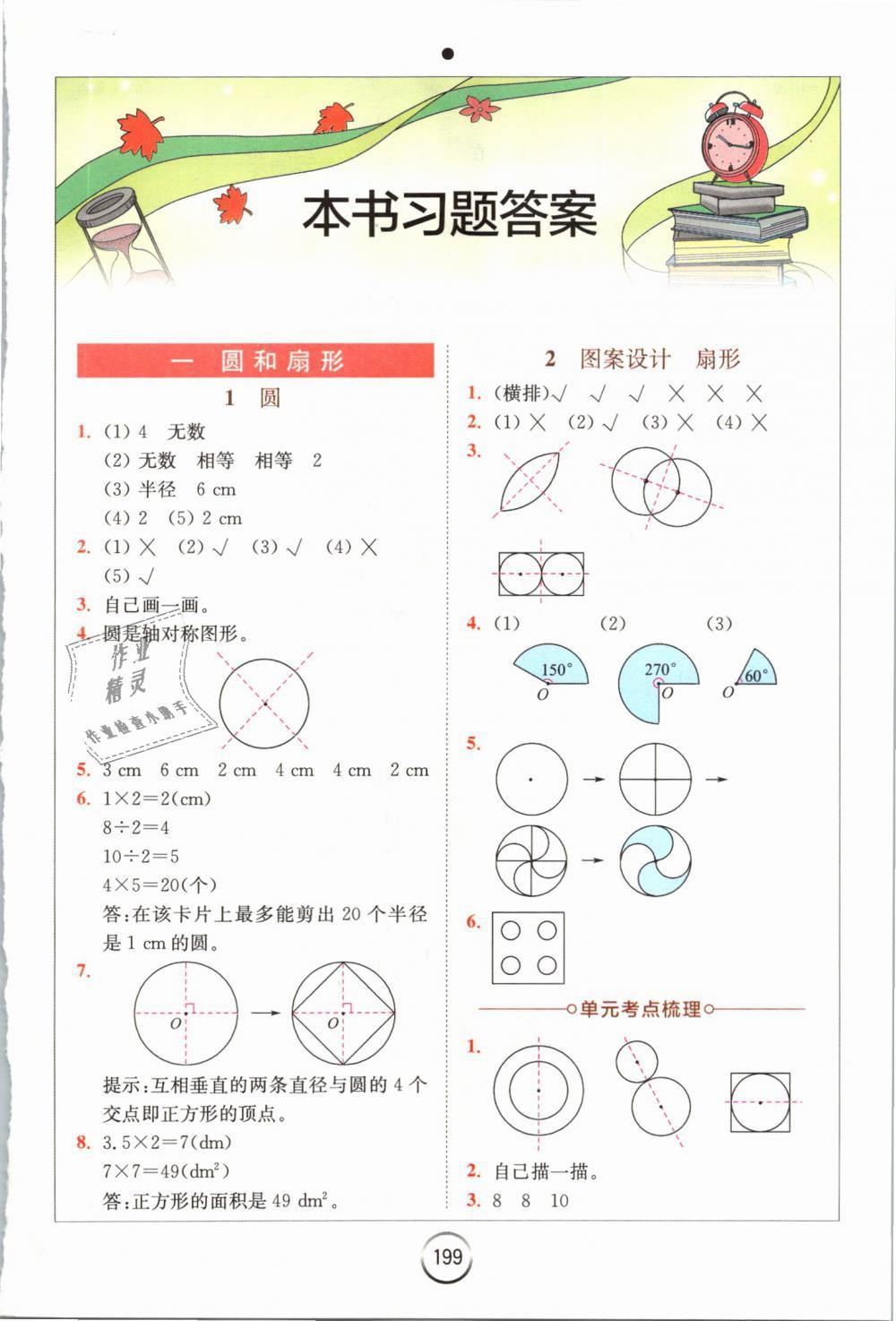 2018年全易通六年级数学上册冀教版第1页