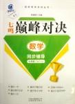 2018年七鸣巅峰对决同步辅导七年级数学上册人教版