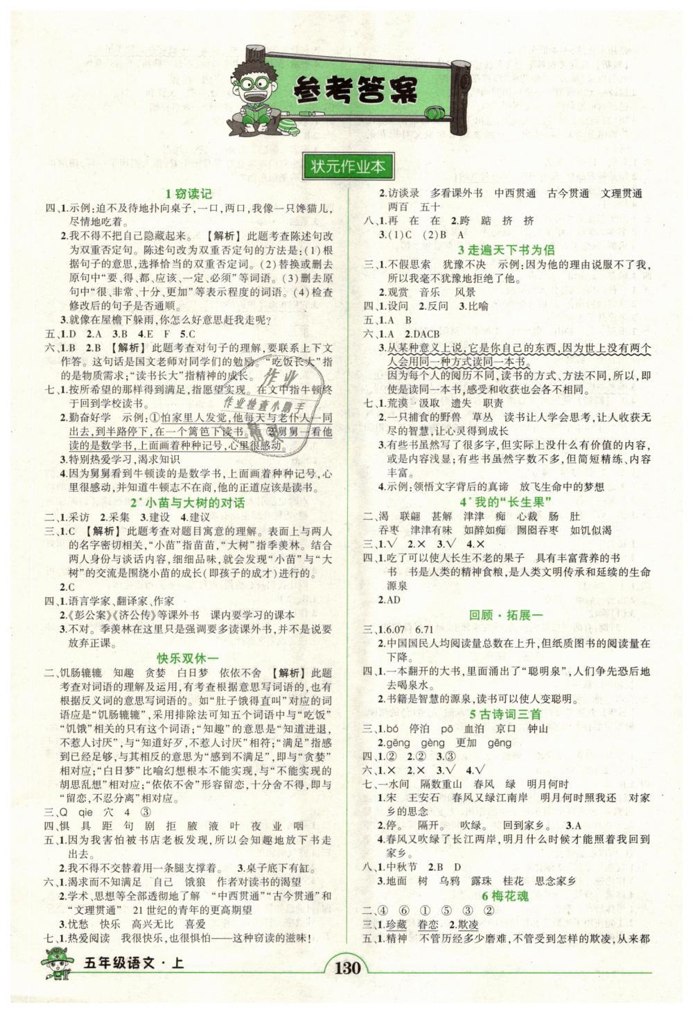2018年黄冈状元成才路状元作业本五年级语文上册人教版第1页