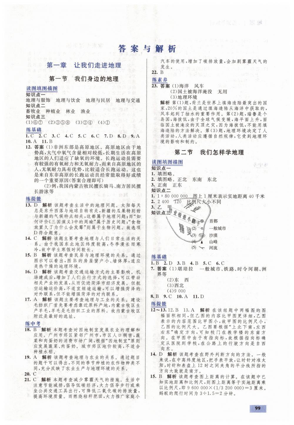 2018年初中同步学考优化设计七年级地理上册湘教版第1页