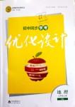 2018年初中同步学考优化设计七年级地理上册湘教版