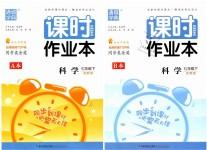 2019年通城学典课时作业本七年级科学下册浙教版