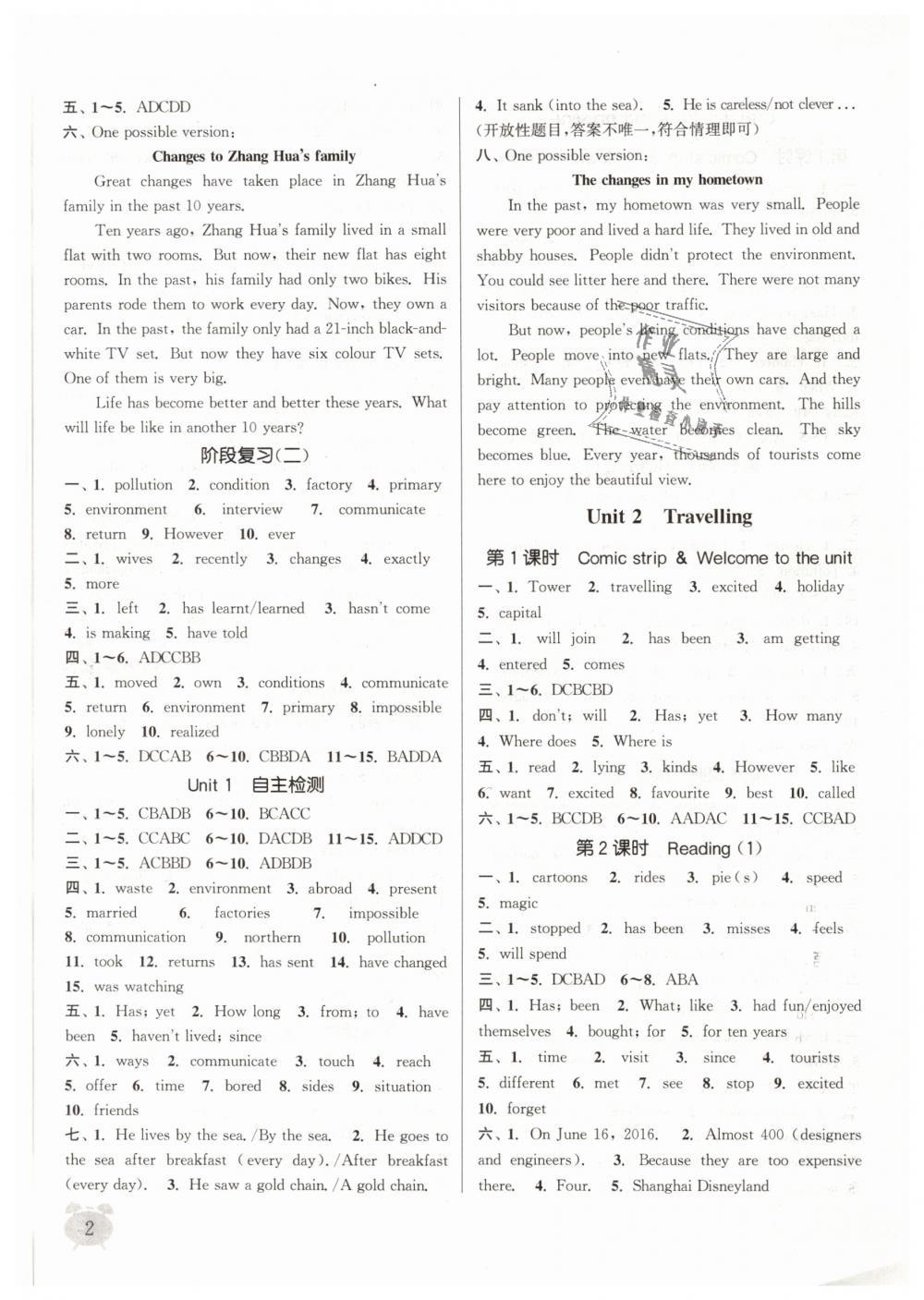 2019年通城学典课时作业本八年级英语下册译林版南通专用第2页