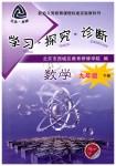 腾讯分分彩最牛计划_2019年学习探究诊断九年级数学下册人教版
