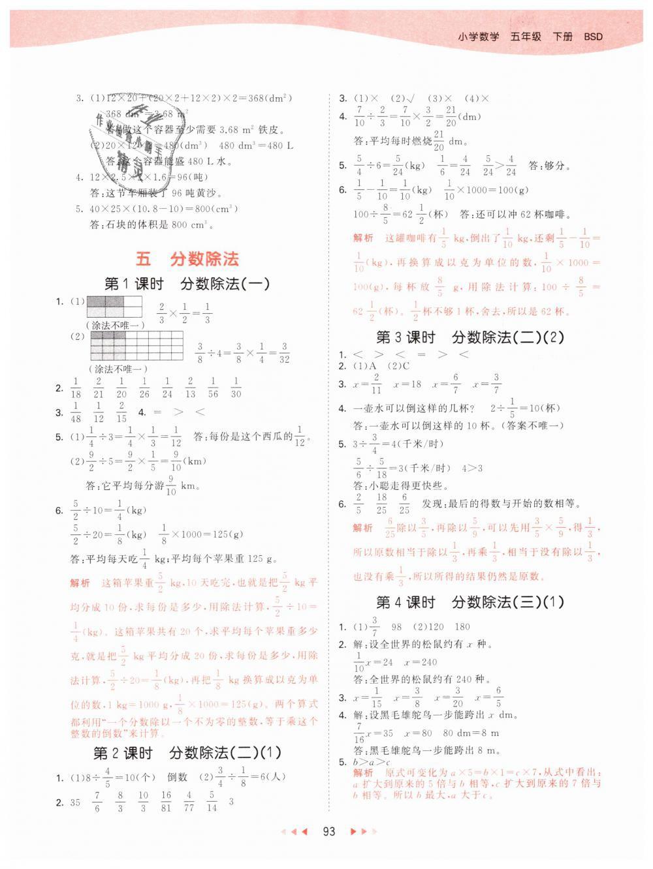 2019年53天天练小学数学五年级下册北师大版第9页