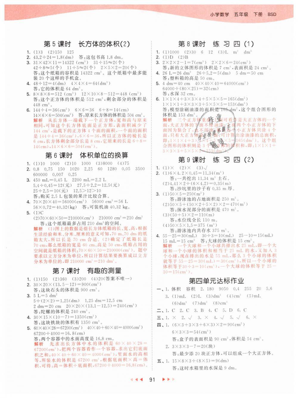 2019年53天天练小学数学五年级下册北师大版第7页