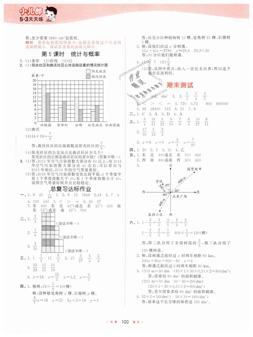 2019年53天天练小学数学五年级下册北师大版第16页