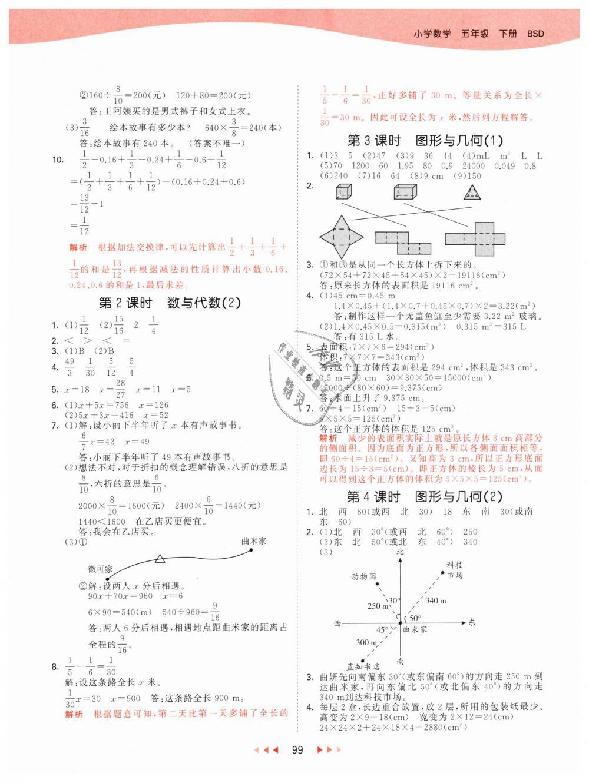 2019年53天天练小学数学五年级下册北师大版第15页