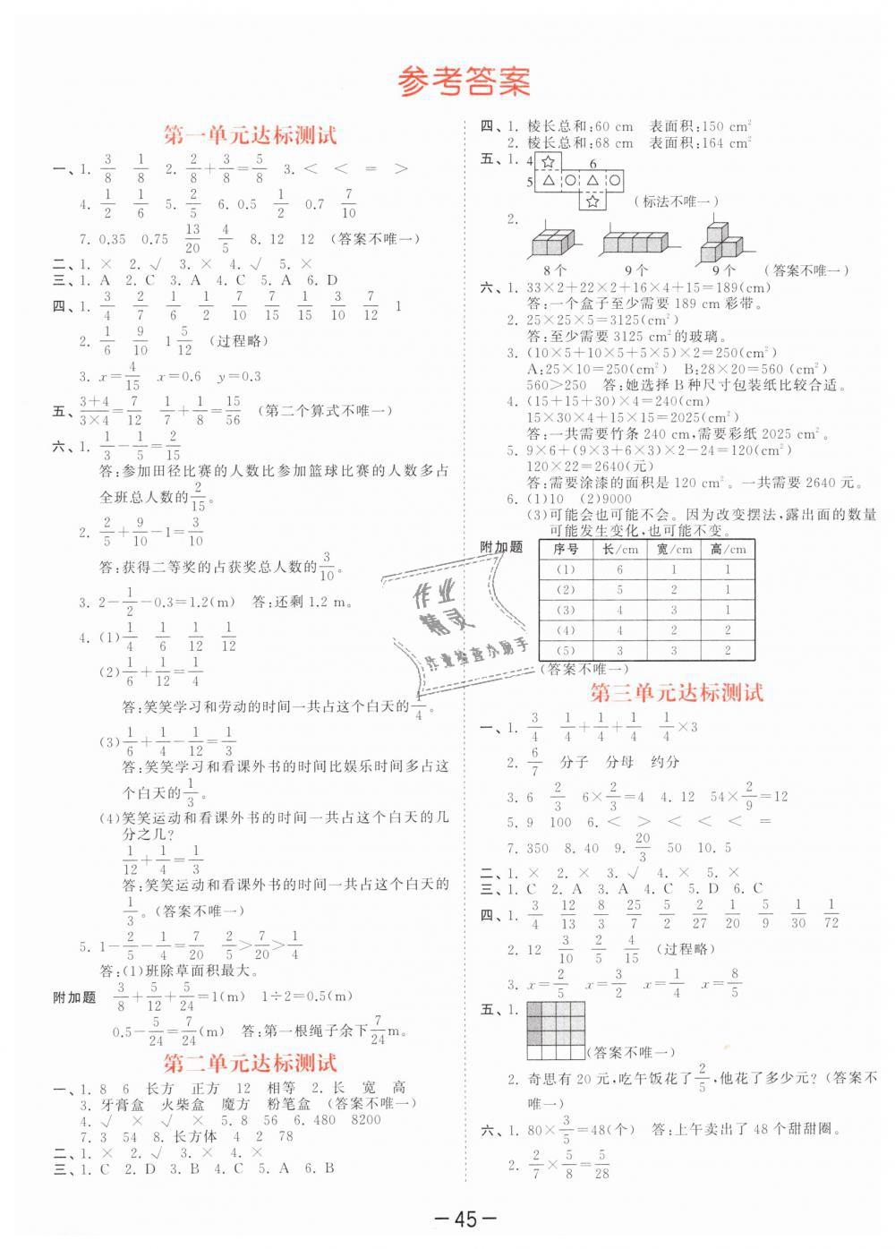 2019年53天天练小学数学五年级下册北师大版第17页
