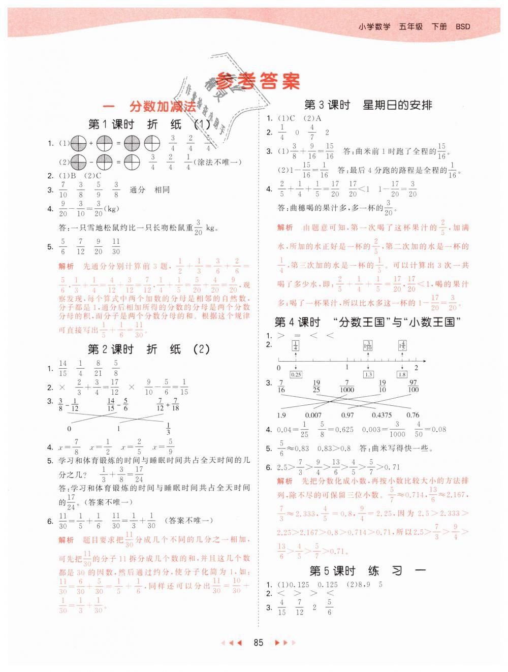 2019年53天天练小学数学五年级下册北师大版第1页
