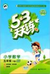2019年53天天練小學數學五年級下冊北師大版