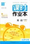 2019年通城学典课时作业本七年级英语下册外研版天津专用