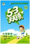 2019年53天天練小學數學六年級下冊北師大版