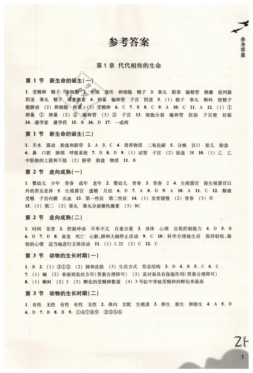 2019年作业本七年级科学下册浙教版浙江教育出版社第1页