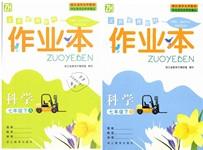 2019年作业本七年级科学下册浙教版浙江教育出版社