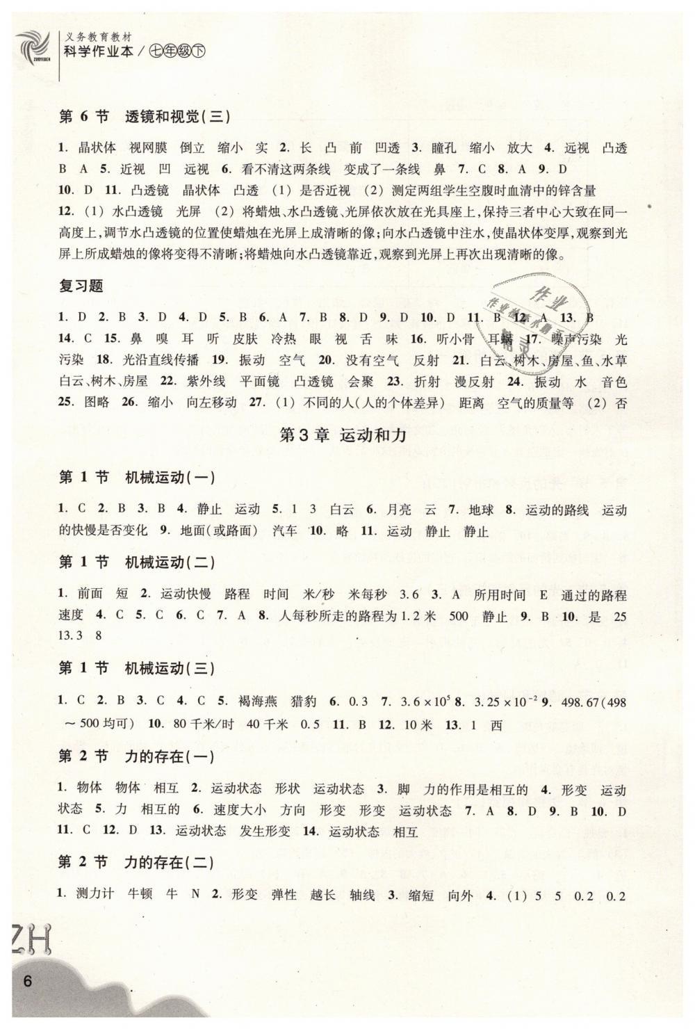 2019年作业本七年级科学下册浙教版浙江教育出版社第6页