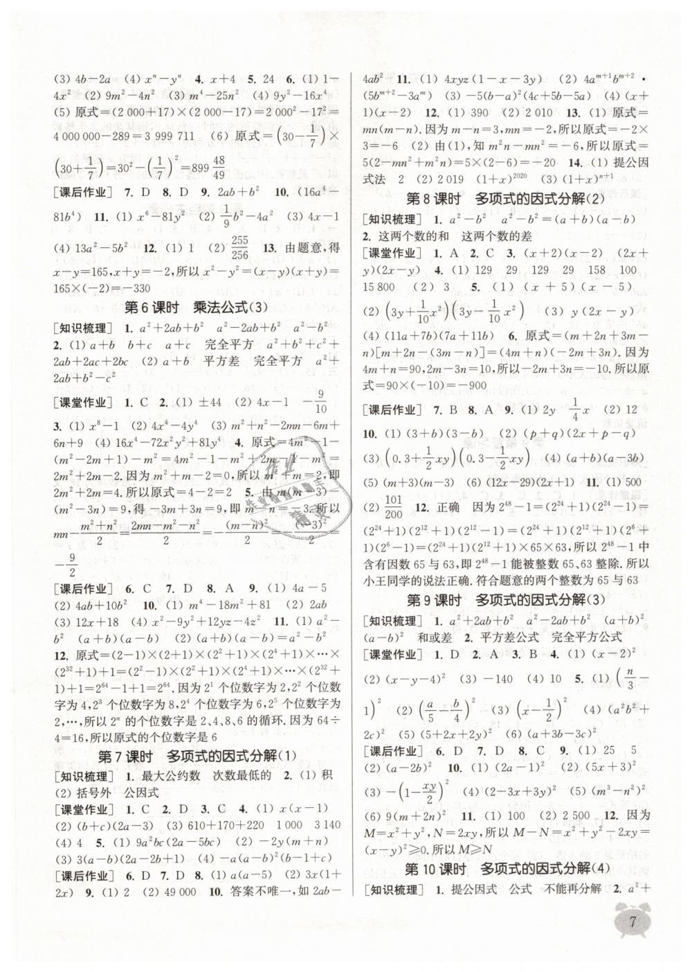 2019年通城学典课时作业本七年级数学下册苏科版江苏专用第7页