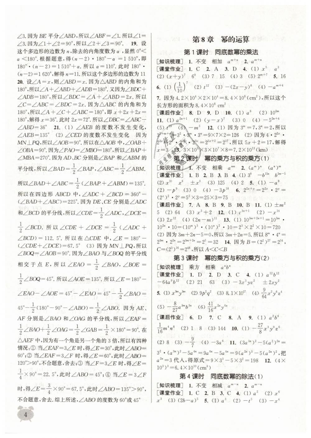 2019年通城学典课时作业本七年级数学下册苏科版江苏专用第4页