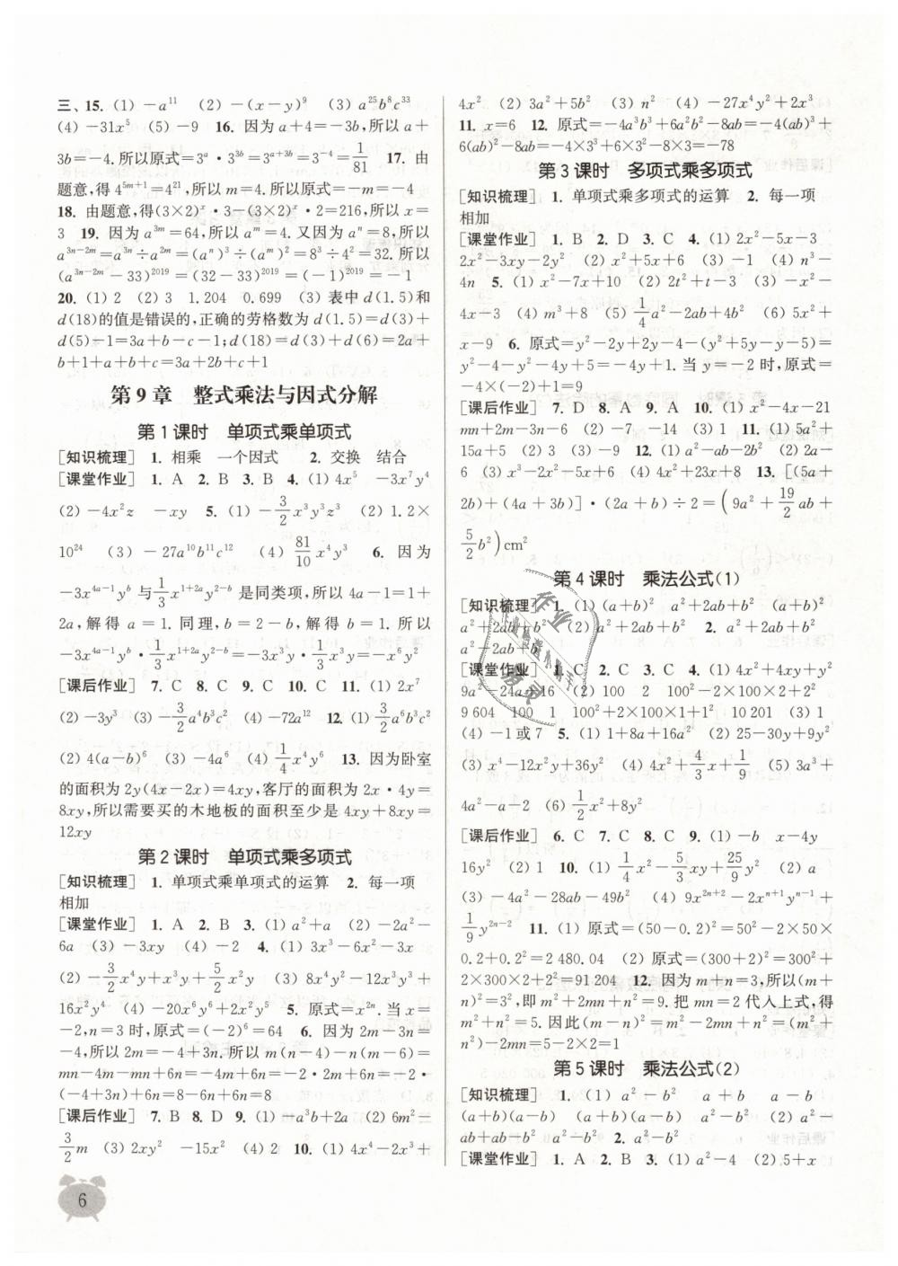 2019年通城学典课时作业本七年级数学下册苏科版江苏专用第6页