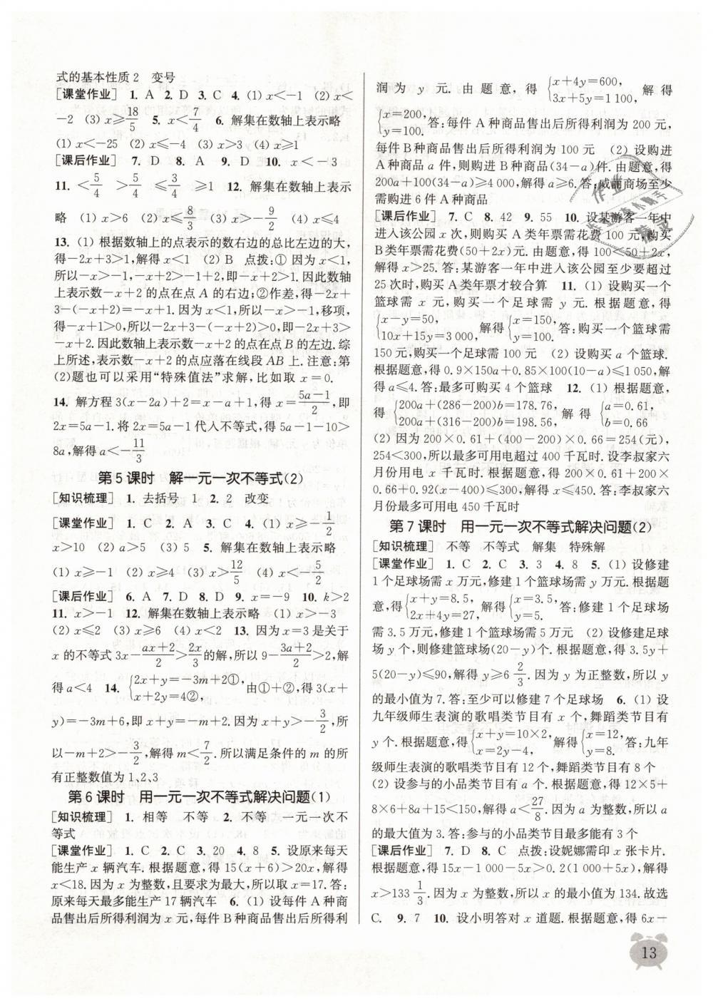 2019年通城学典课时作业本七年级数学下册苏科版江苏专用第13页