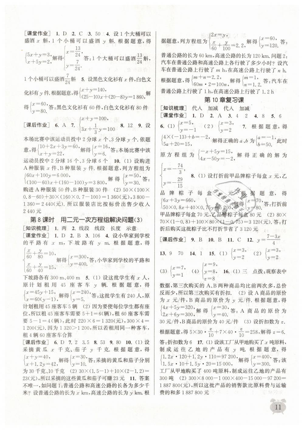 2019年通城学典课时作业本七年级数学下册苏科版江苏专用第11页
