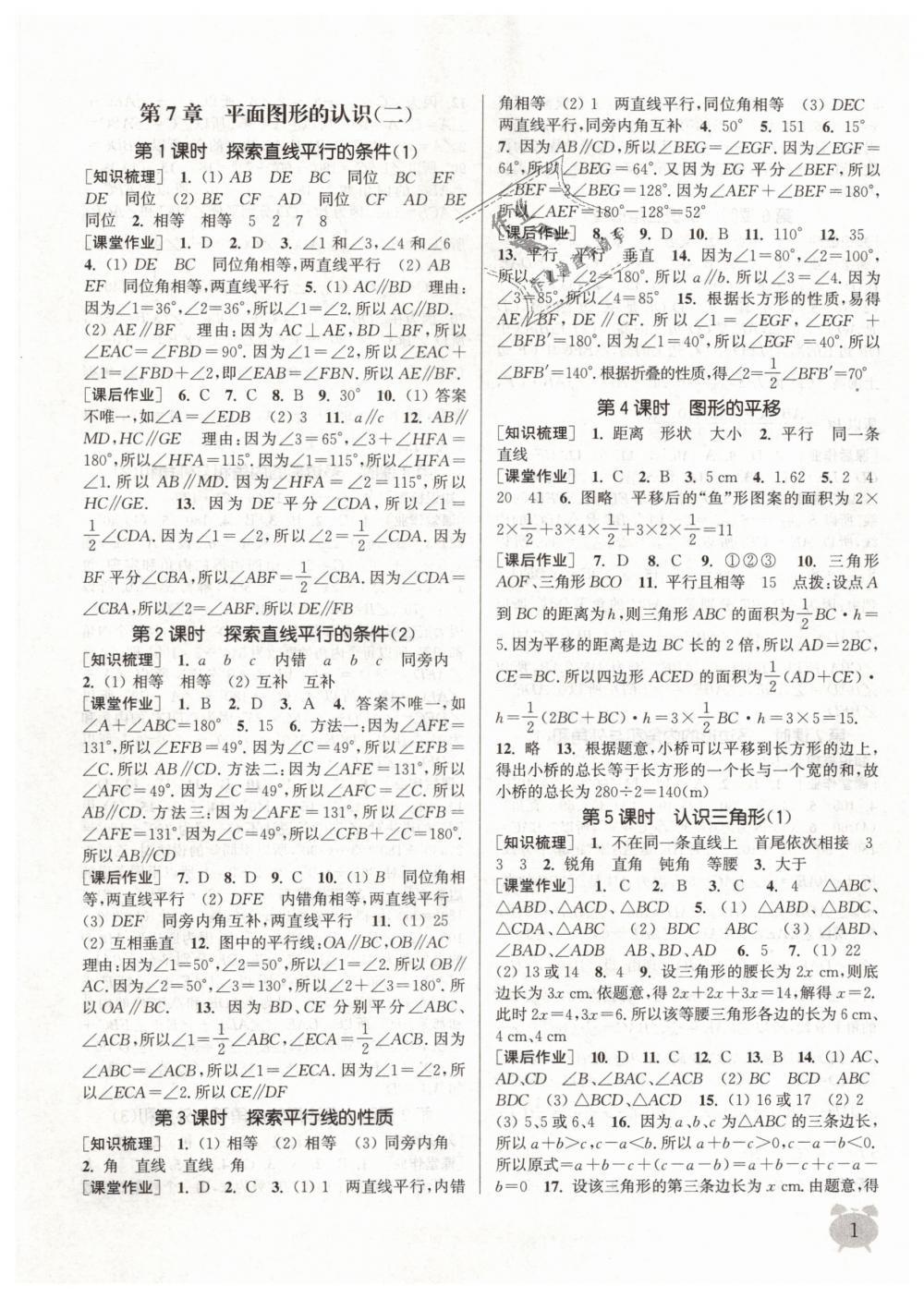 2019年通城学典课时作业本七年级数学下册苏科版江苏专用第1页