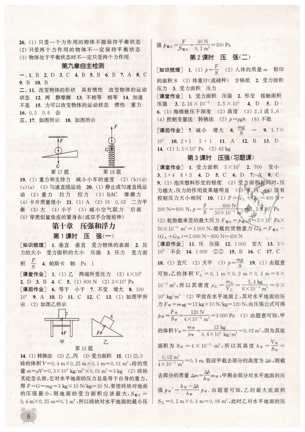2019年通城学典课时作业本八年级物理下册苏科版江苏专用第8页