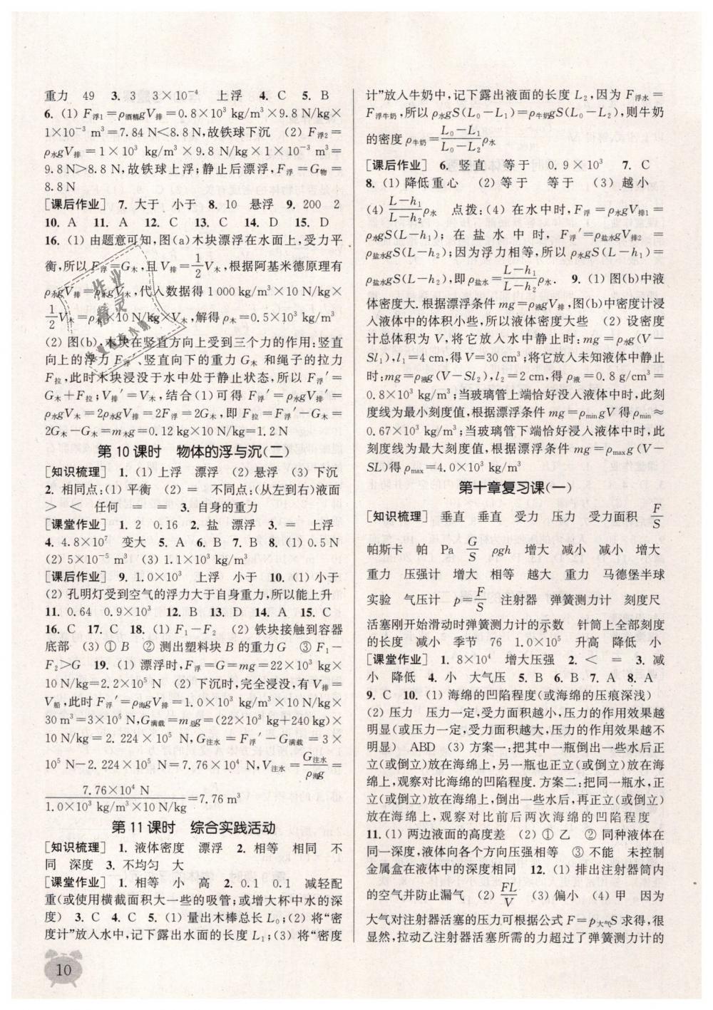 2019年通城学典课时作业本八年级物理下册苏科版江苏专用第10页