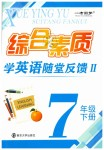 2019年綜合素質學英語隨堂反饋2七年級下冊譯林版蘇州專版