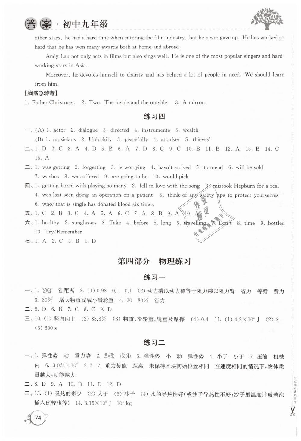 2019年寒假综合学习初中九译林生活初中版译十大四川名年级图片