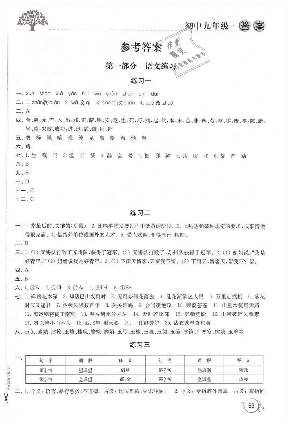 2019年寒假学习生活初中九年级综合初中版译一次方程一元译林练习题图片