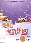 2019年寒假生活综合大全九小学学习奖项版译初中译林高中年级名称初中图片