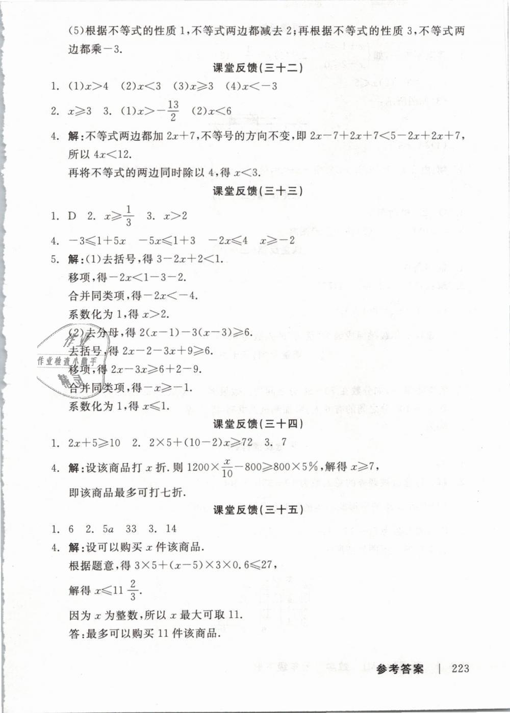 2019年全品学练考七年级数学下册人教版第17页