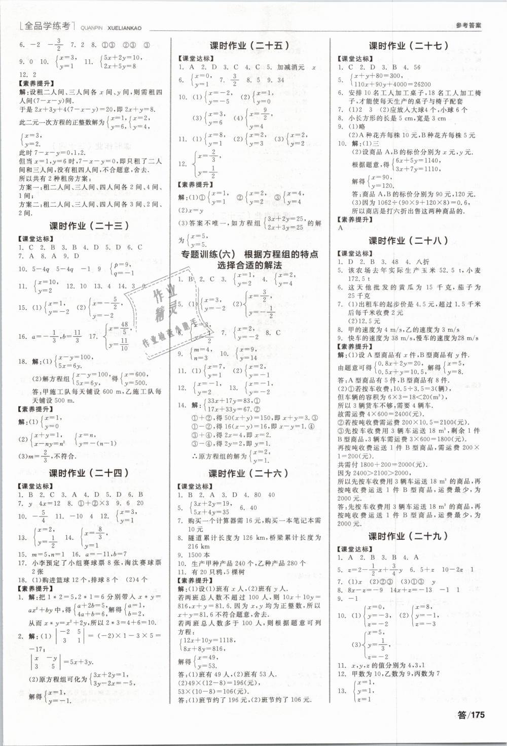 2019年全品学练考七年级数学下册人教版第9页