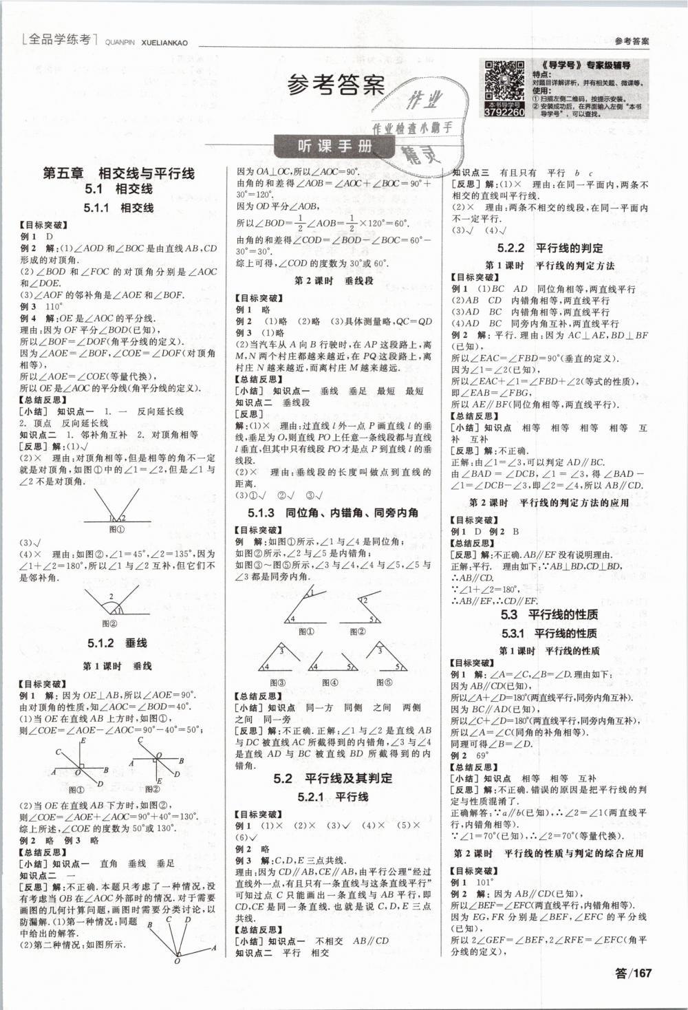 2019年全品学练考七年级数学下册人教版第1页