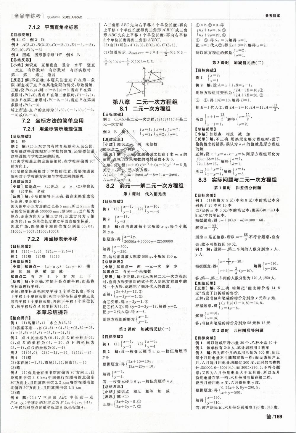 2019年全品学练考七年级数学下册人教版第3页