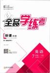 2019年全品学练考七年级威廉希尔中文版app下册人教版