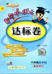 2019年黃岡小狀元達標卷六年級數學下冊人教版