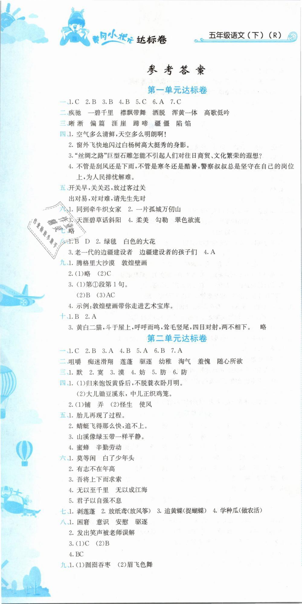 2019年黃岡小狀元達標卷五年級語文下冊人教版第1頁