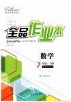 2019年全品作业本七年级数学下册华师大版