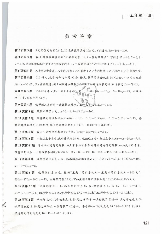 2019年練習與測試小學數學五年級下冊蘇教版第1頁
