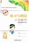 2019年练习与测试小学数学六年级下册苏教版