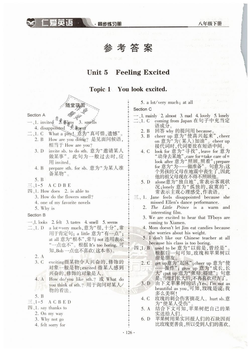 2019年仁爱英语同步练习册八年级下册仁爱版第1页