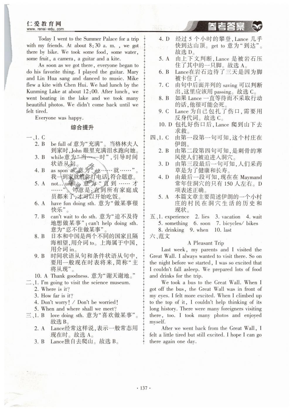 2019年仁爱英语同步练习册八年级下册仁爱版第12页