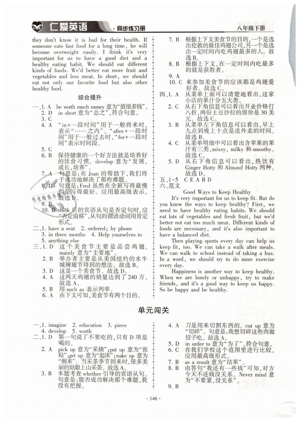 2019年仁爱英语同步练习册八年级下册仁爱版第21页