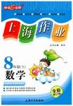 2019年上海作业八年级数学下册沪教版