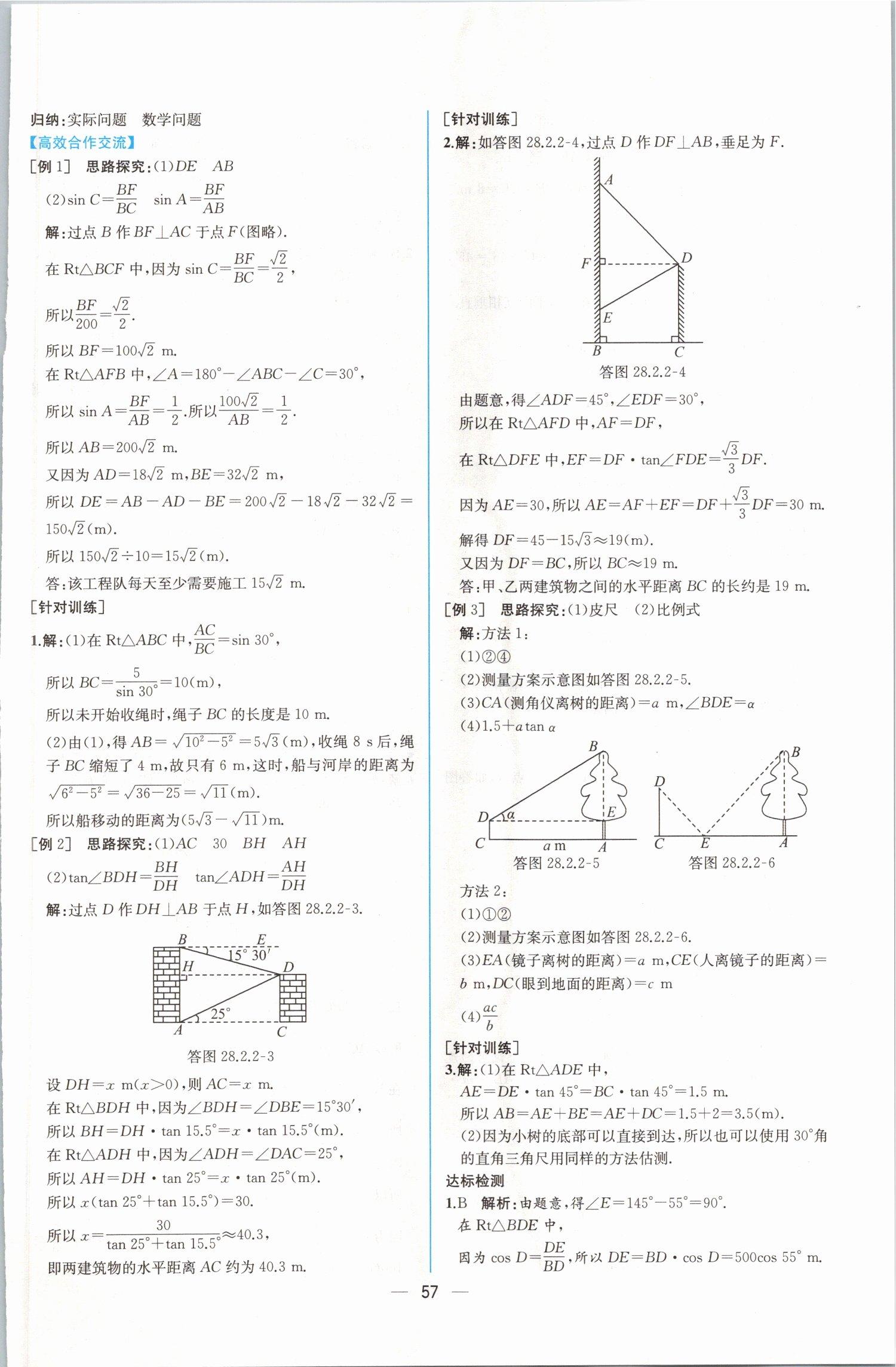 2019年同步导学案课时练九年级数学下册人教版第33页