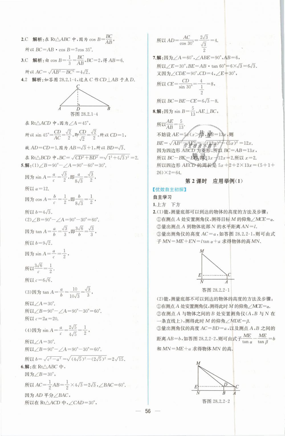 2019年同步导学案课时练九年级数学下册人教版第32页