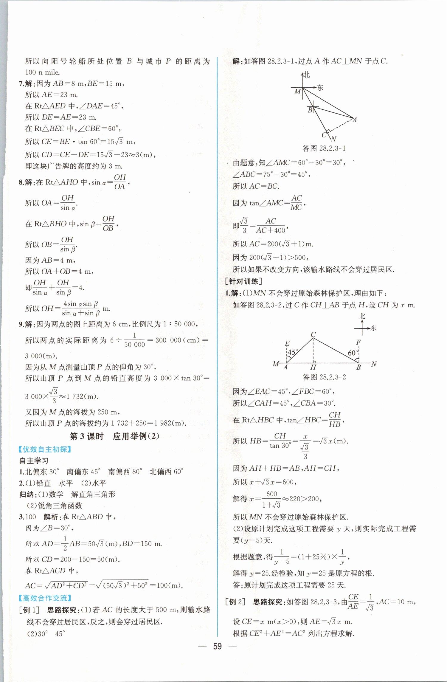 2019年同步导学案课时练九年级数学下册人教版第35页